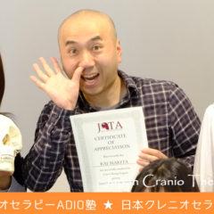 クレニオセラピー@ADIO塾 <受講者感想インタビュー★蒔田 快さん>
