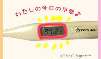 あなたの平熱は何度ですか?