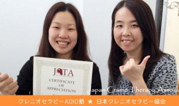 クレニオセラピー@ADIO塾 <受講者感想インタビュー★中村真奈美さん>