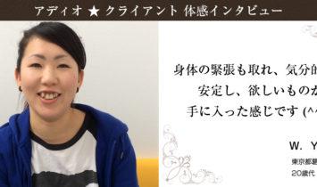 アディオ★クライアント体感インタビュー