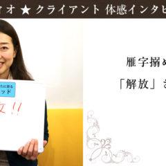 雁字搦めの体から「解放」された!(動画あり)