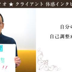 クライアント 体感インタビュー★自分の中で、自己調整がはじまる! 埼玉県志木市在住 50歳代 男性、田村 雄司 さん