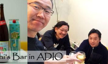 【感想レポ】「下町焼酎ハイボールを真剣に研究する会」開催!