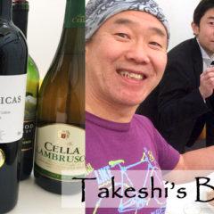 【感想レポ】がぶ飲みワインと美味しいつまみ♪ -Takeshi's Bar-