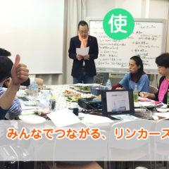 <感想レポ> しあわせ繋ぐ、リンカーズミーティング♬ (2017/3/9)