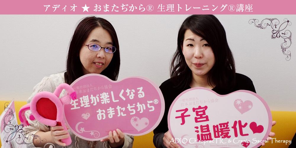 【感想レポ】おまたぢからⓇ 生理トレーニングⓇ講座<生理は、毎月 女子の通信簿>