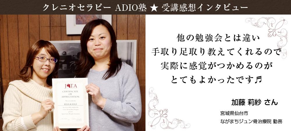 クレニオセラピー@ADIO塾 <受講者感想インタビュー★加藤莉紗さん>