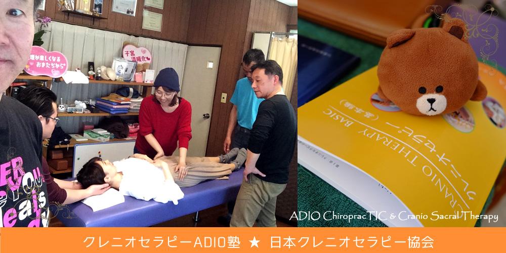 クレニオセラピー@ADIO塾 <仙台からの新しい入塾生も参加!>