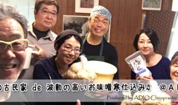 大好評企画☆昭和の古民家 de 波動の高いお味噌仕込み♬