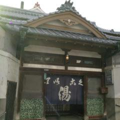 負犬 - 東京・三河島の銭湯「帝国湯」にて