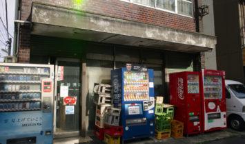 負犬の徘徊 - 東京・三河島のマニアックな角打ち酒屋☆彡