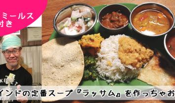 ランチミールス付き★南インドの定番スープ『ラッサム』を作っちゃおう!