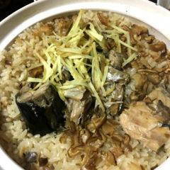【ADIOまかない】サバ缶炊込みご飯