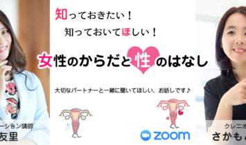 知っておきたい!知っておいてほしい!『女性のからだと性のはなし♪』 @ZOOM