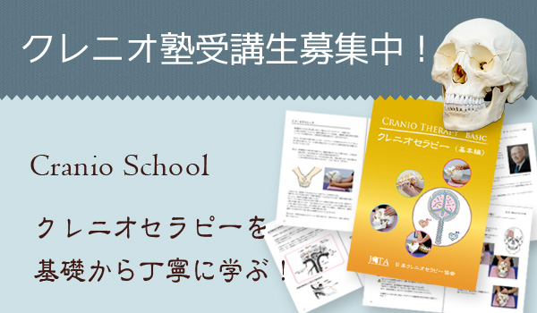 ADIO School of Cranio Therapy <クレニオセラピーを基礎から丁寧に学ぶ!>